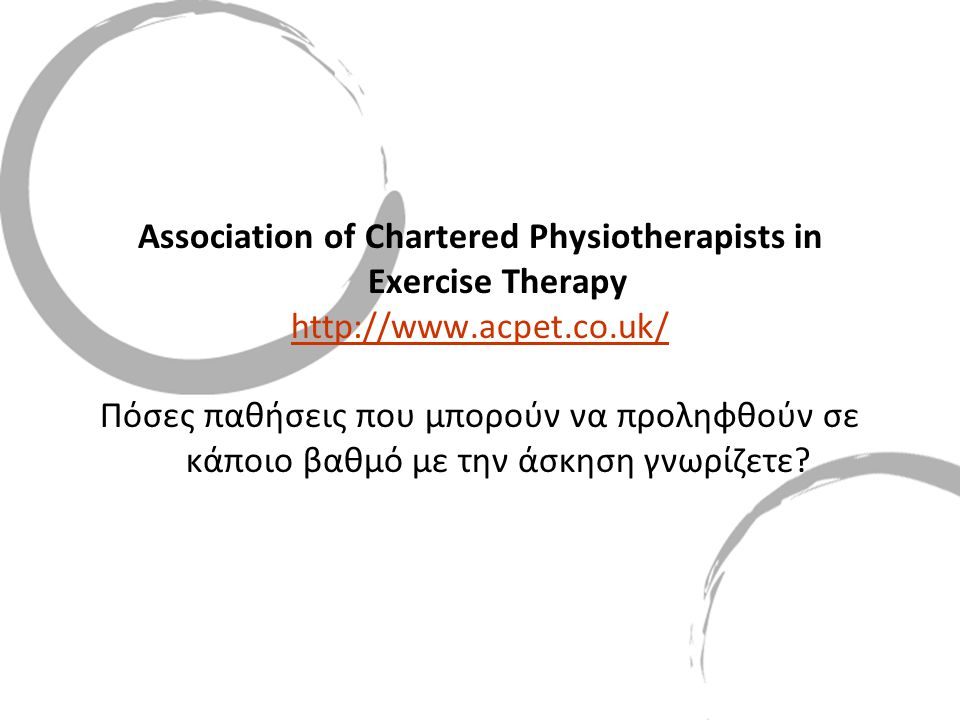 Association of Chartered Physiotherapists in Exercise Therapy