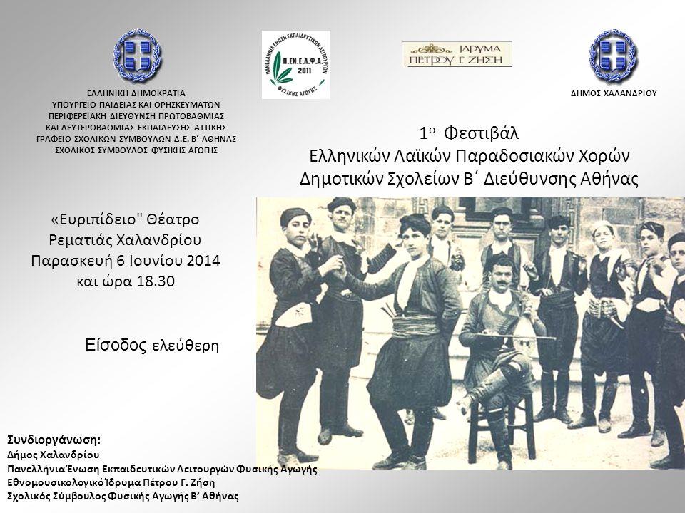 Ελληνικών Λαϊκών Παραδοσιακών Χορών