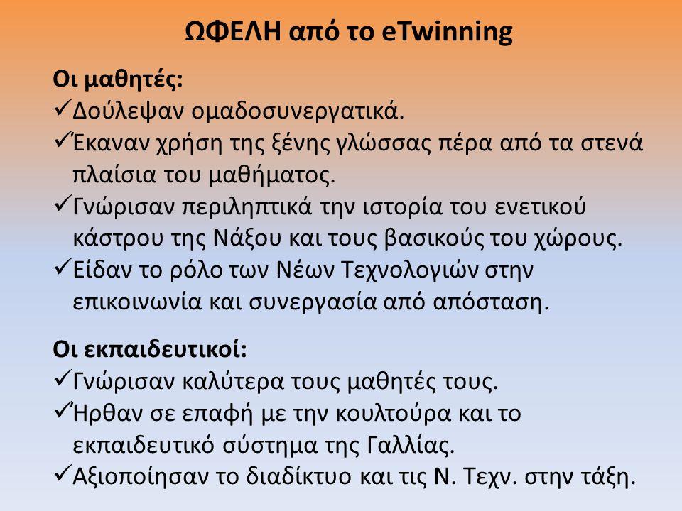 ΩΦΕΛΗ από το eTwinning Οι μαθητές: Δούλεψαν ομαδοσυνεργατικά.
