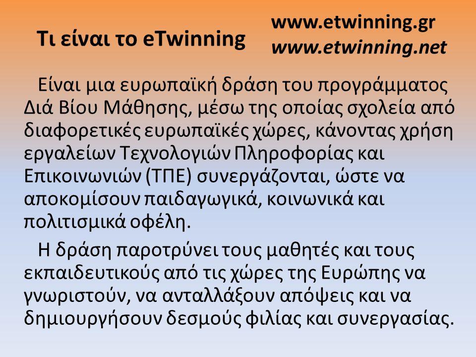 Τι είναι το eTwinning www.etwinning.gr www.etwinning.net