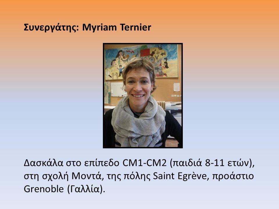 Συνεργάτης: Myriam Ternier