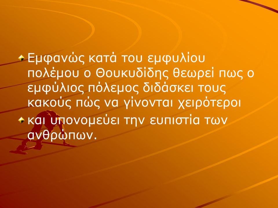 Εμφανώς κατά του εμφυλίου πολέμου ο Θουκυδίδης θεωρεί πως ο εμφύλιος πόλεμος διδάσκει τους κακούς πώς να γίνονται χειρότεροι