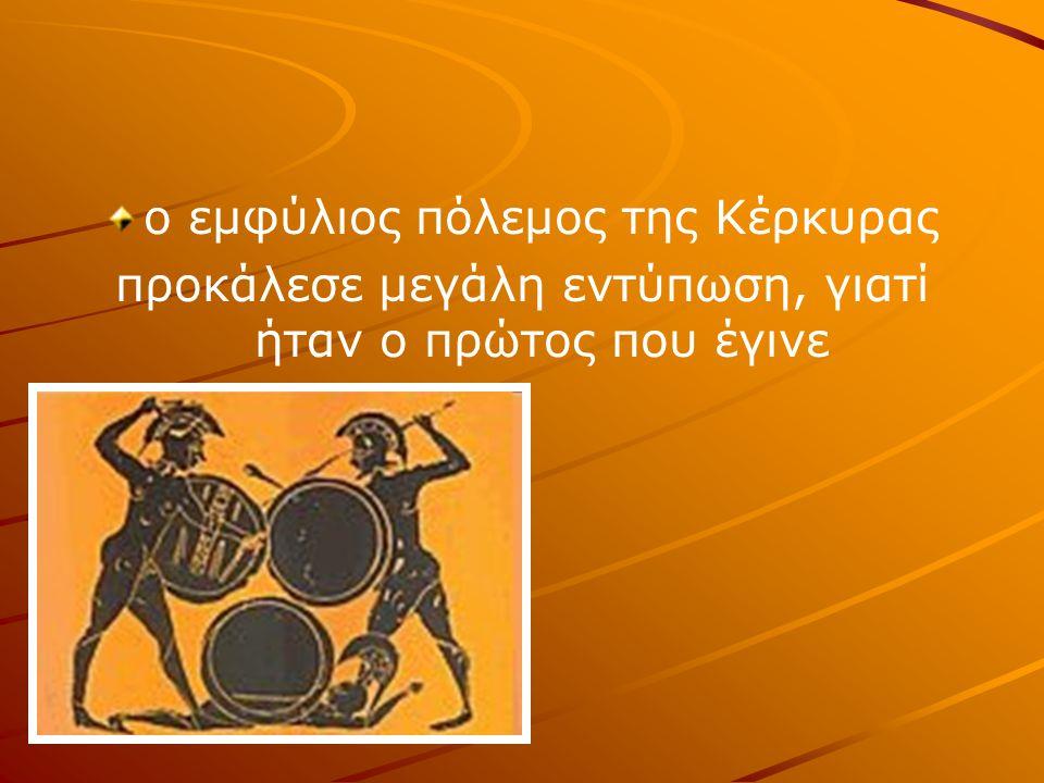ο εµφύλιος πόλεµος της Κέρκυρας