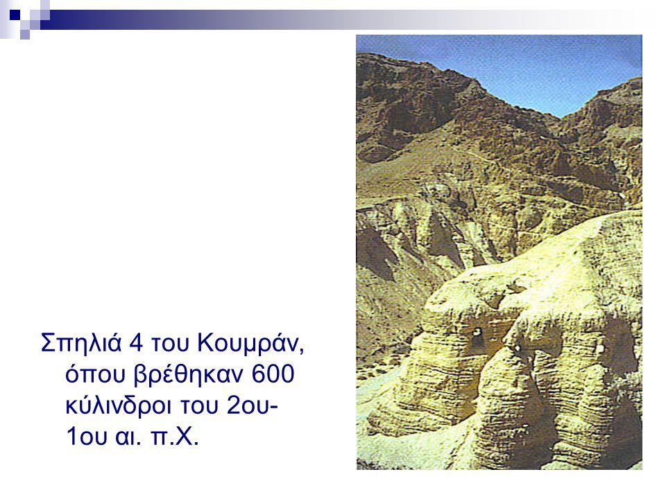 Σπηλιά 4 του Κουμράν, όπου βρέθηκαν 600 κύλινδροι του 2ου-1ου αι. π.Χ.
