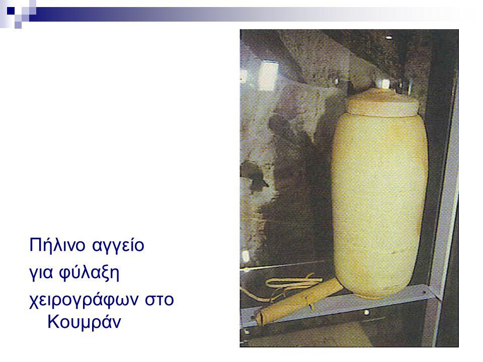 Πήλινο αγγείο για φύλαξη χειρογράφων στο Κουμράν