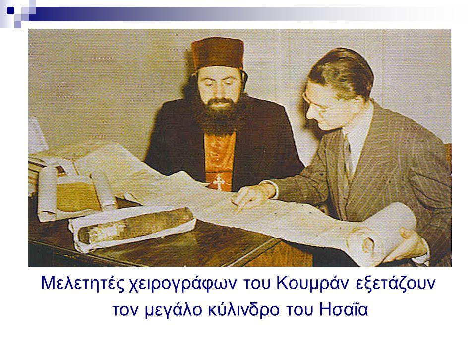 Μελετητές χειρογράφων του Κουμράν εξετάζουν
