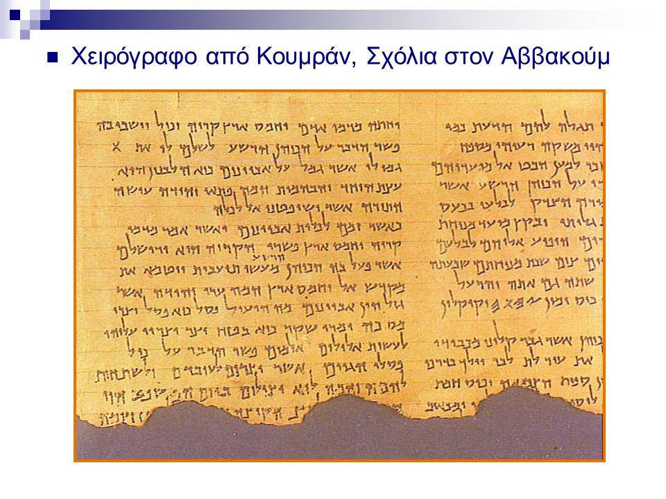 Χειρόγραφο από Κουμράν, Σχόλια στον Αββακούμ