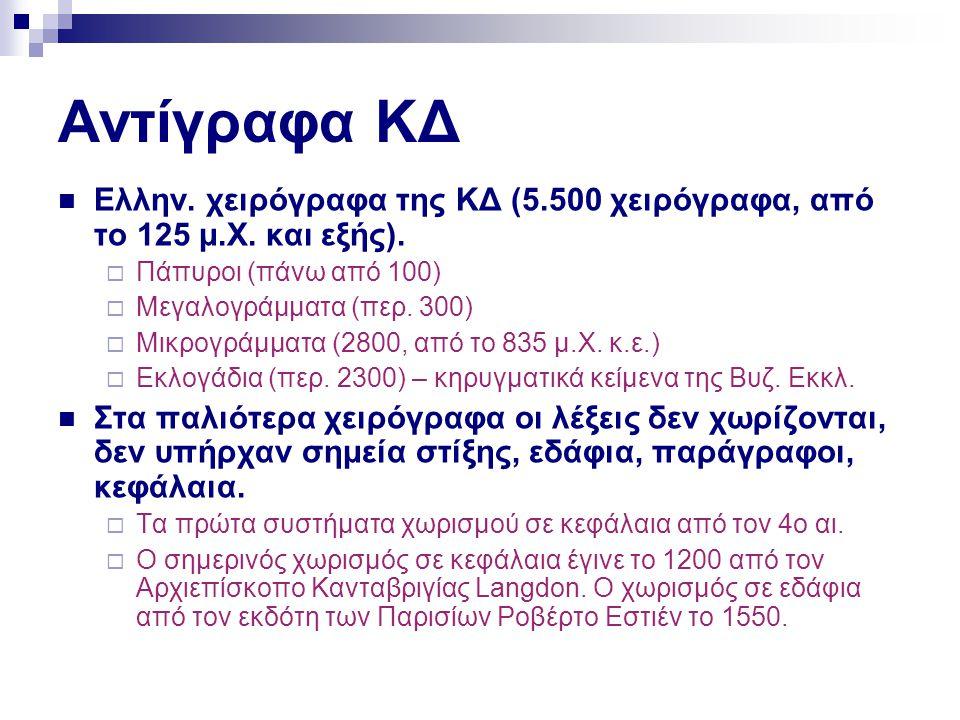 Αντίγραφα ΚΔ Ελλην. χειρόγραφα της ΚΔ (5.500 χειρόγραφα, από το 125 μ.Χ. και εξής). Πάπυροι (πάνω από 100)