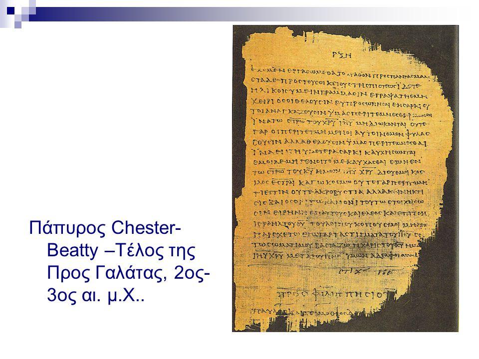Πάπυρος Chester-Beatty –Τέλος της Προς Γαλάτας, 2ος-3ος αι. μ.Χ..