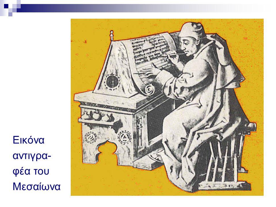 Εικόνα αντιγρα- φέα του Μεσαίωνα