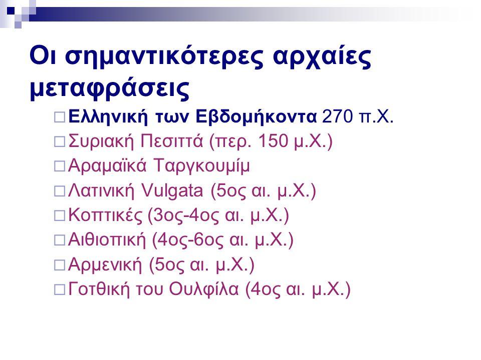Οι σημαντικότερες αρχαίες μεταφράσεις