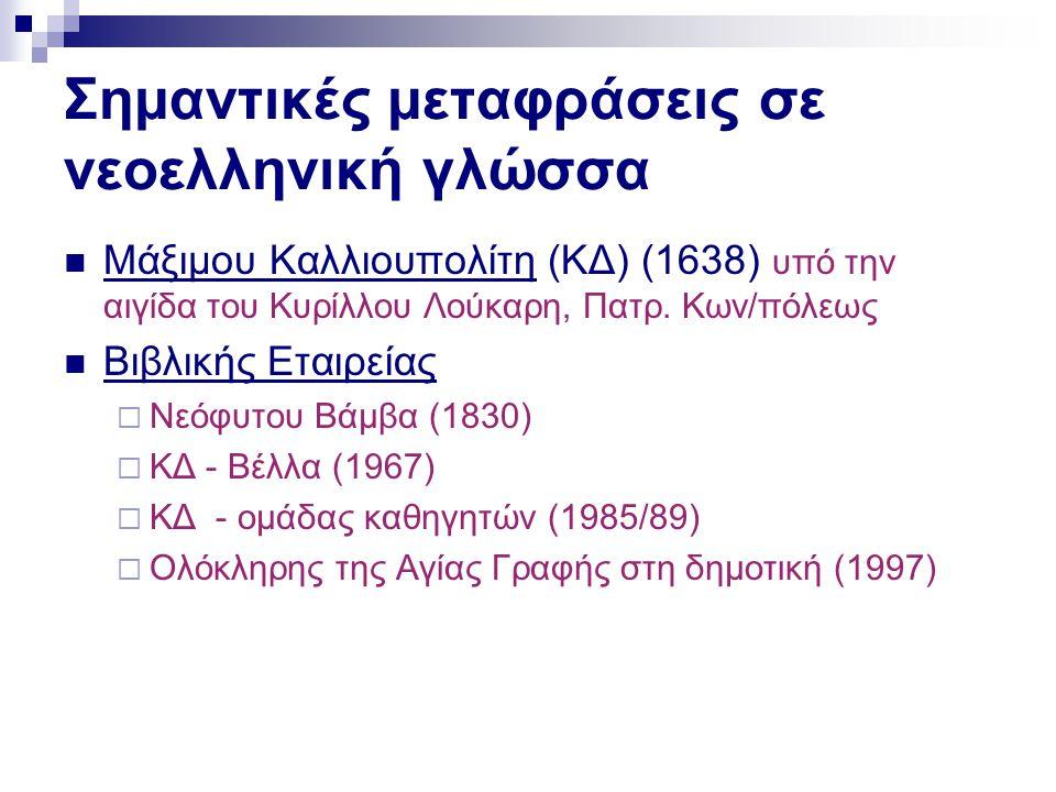 Σημαντικές μεταφράσεις σε νεοελληνική γλώσσα