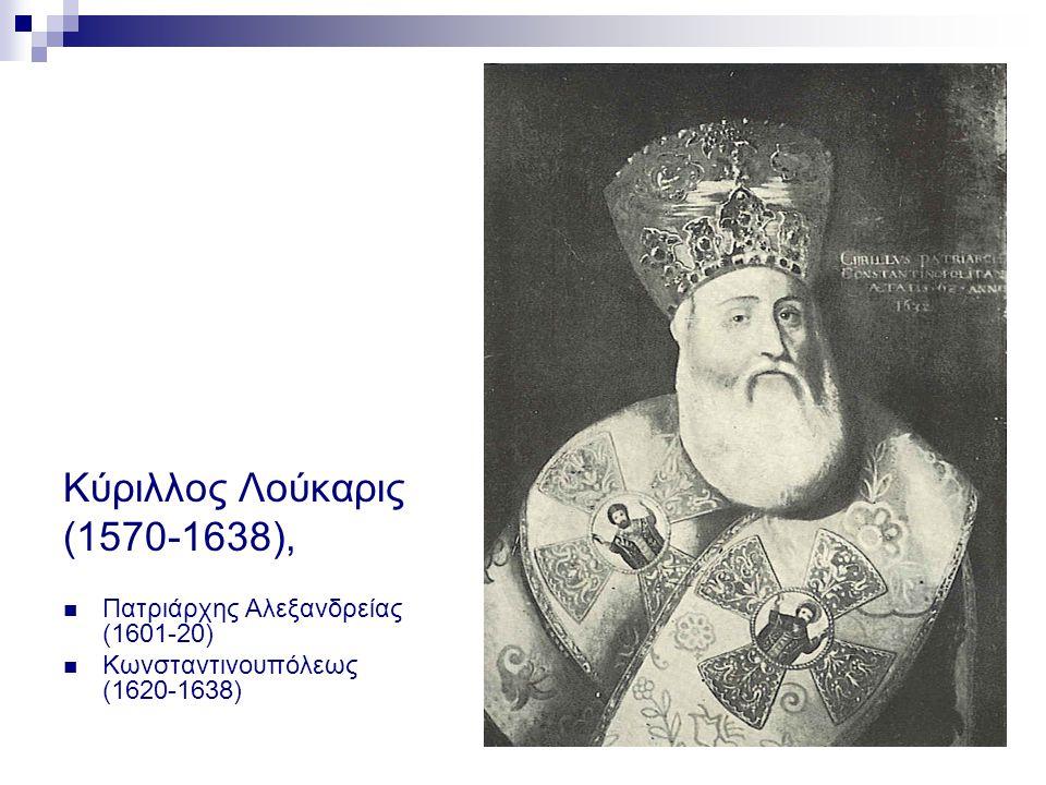 Κύριλλος Λούκαρις (1570-1638), Πατριάρχης Αλεξανδρείας (1601-20)