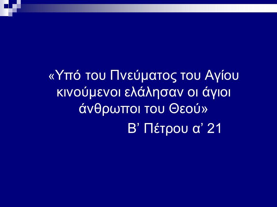 «Υπό του Πνεύματος του Αγίου κινούμενοι ελάλησαν οι άγιοι άνθρωποι του Θεού»