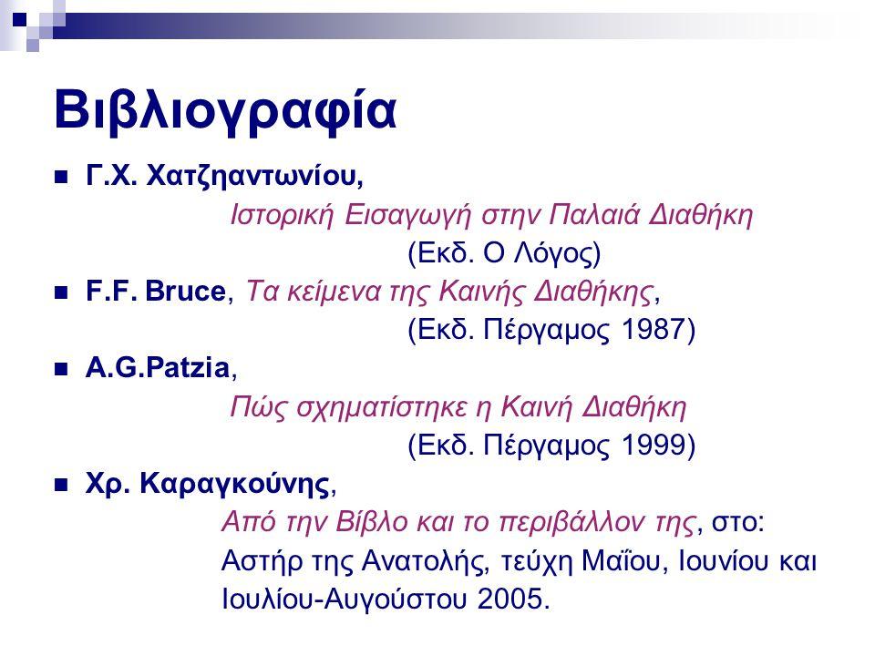 Βιβλιογραφία Γ.Χ. Χατζηαντωνίου, Ιστορική Εισαγωγή στην Παλαιά Διαθήκη