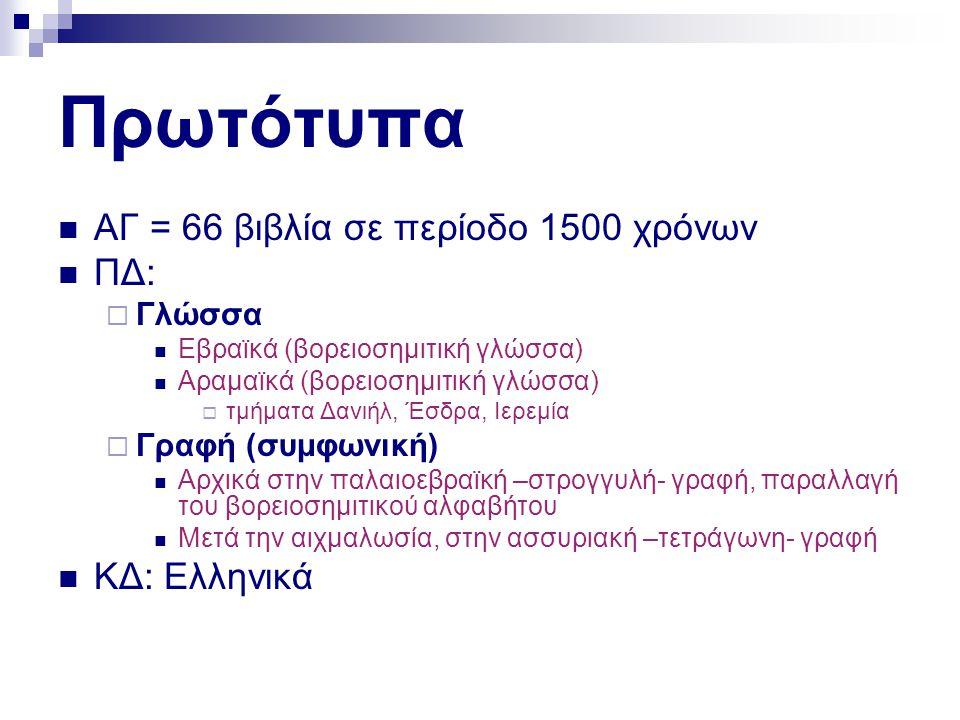 Πρωτότυπα ΑΓ = 66 βιβλία σε περίοδο 1500 χρόνων ΠΔ: ΚΔ: Ελληνικά