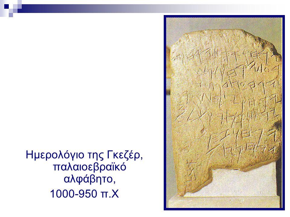 Ημερολόγιο της Γκεζέρ, παλαιοεβραϊκό αλφάβητο,
