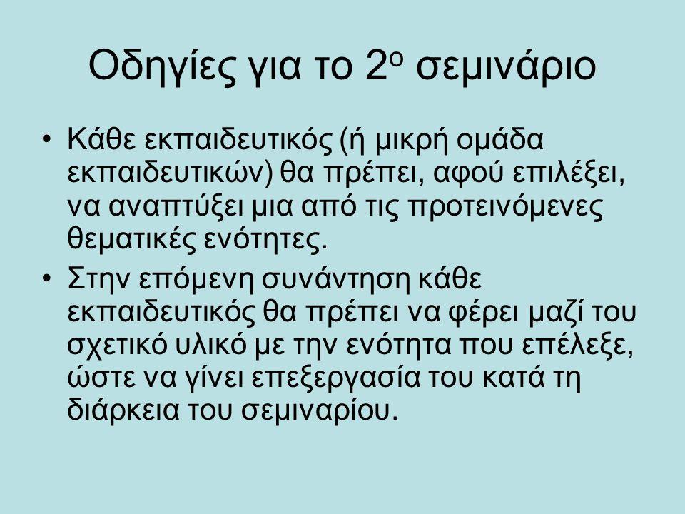 Οδηγίες για το 2ο σεμινάριο