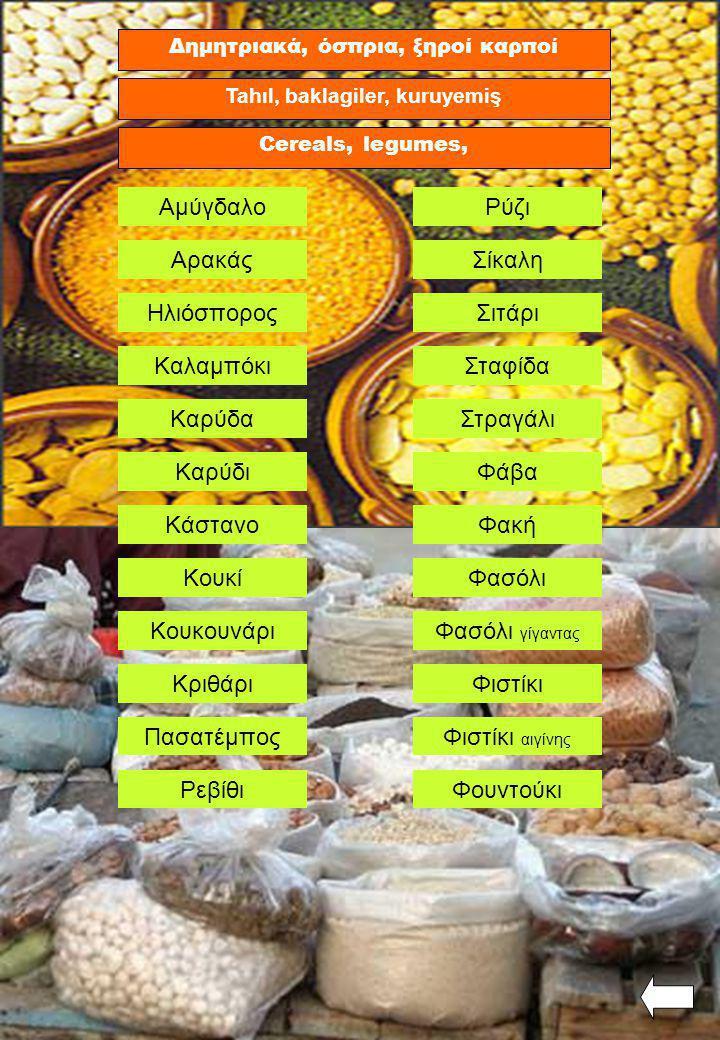 Δημητριακά, όσπρια, ξηροί καρποί Tahıl, baklagiler, kuruyemiş