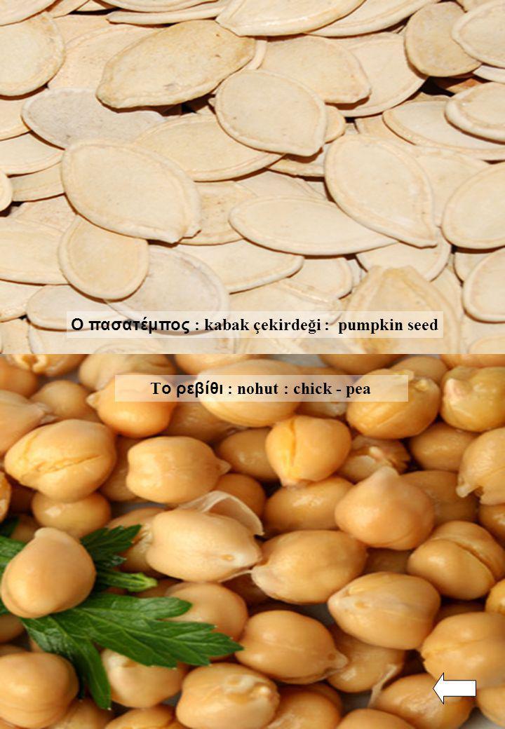 Ο πασατέμπος : kabak çekirdeği : pumpkin seed