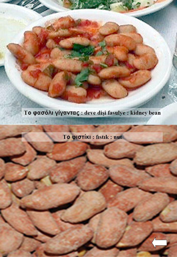 Το φασόλι γίγαντας : deve dişi fasulye : kidney bean