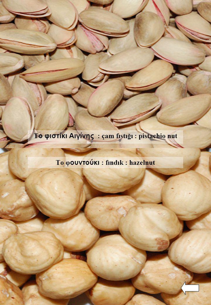 Το φιστίκι Αιγίνης : çam fıstığı : pistachio nut