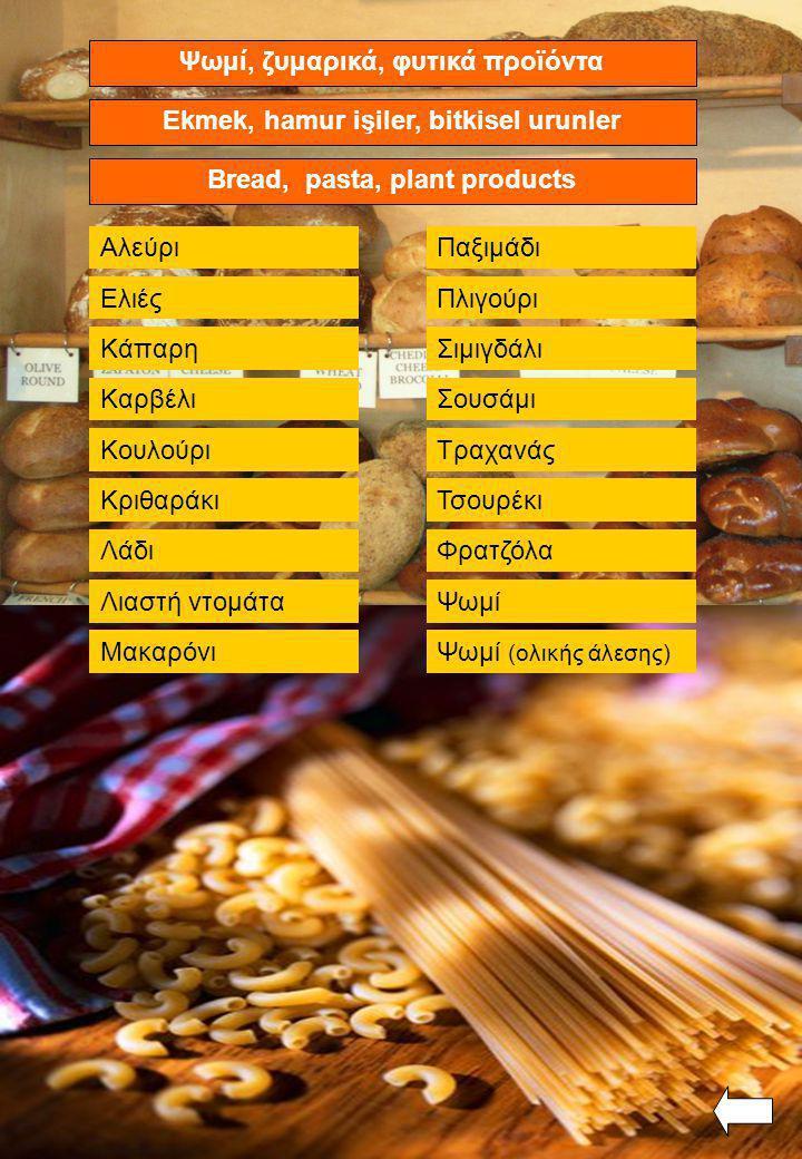 Ψωμί, ζυμαρικά, φυτικά προϊόντα