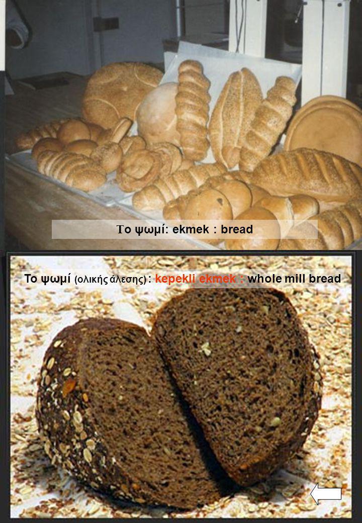 Το ψωμί (ολικής άλεσης) : kepekli ekmek : whole mill bread