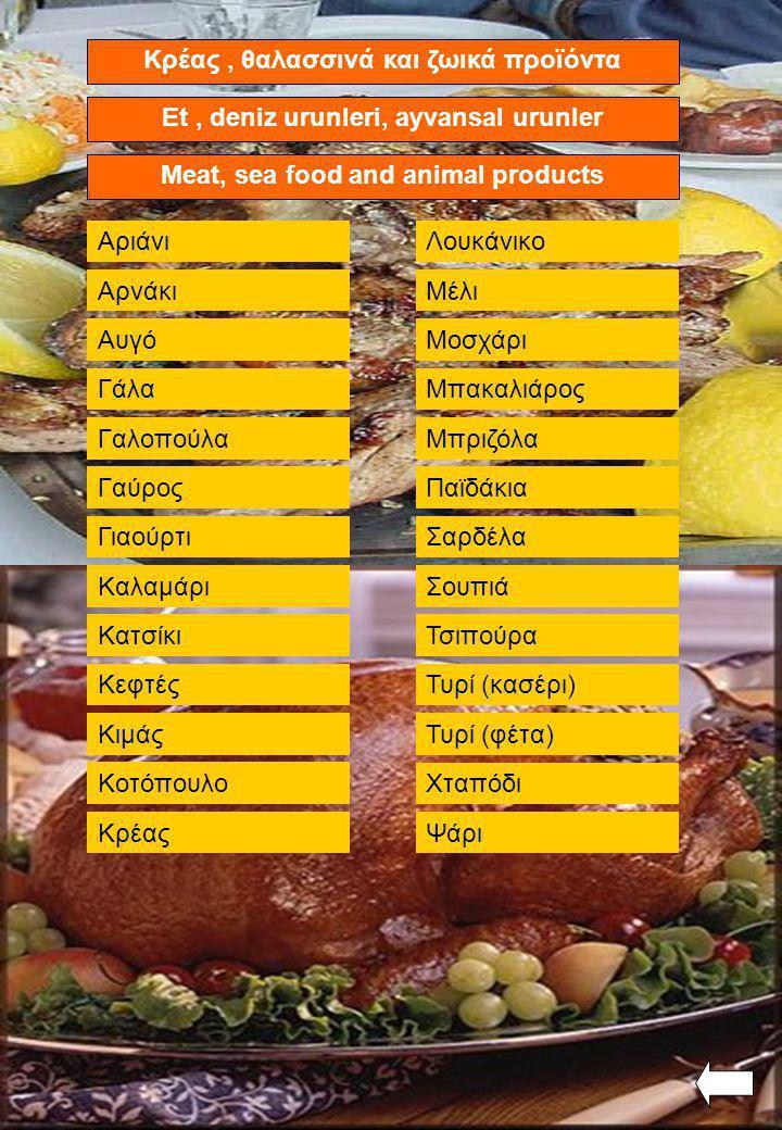 Κρέας , θαλασσινά και ζωικά προϊόντα