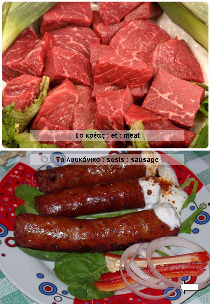 Το λουκάνικο : sosis : sausage