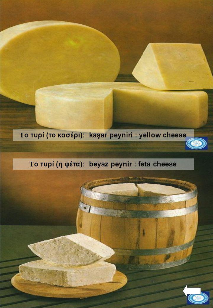 Το τυρί (το κασέρι): kaşar peyniri : yellow cheese