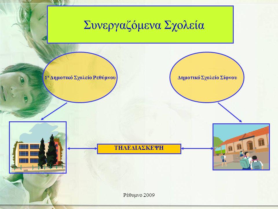 Συνεργαζόμενα Σχολεία