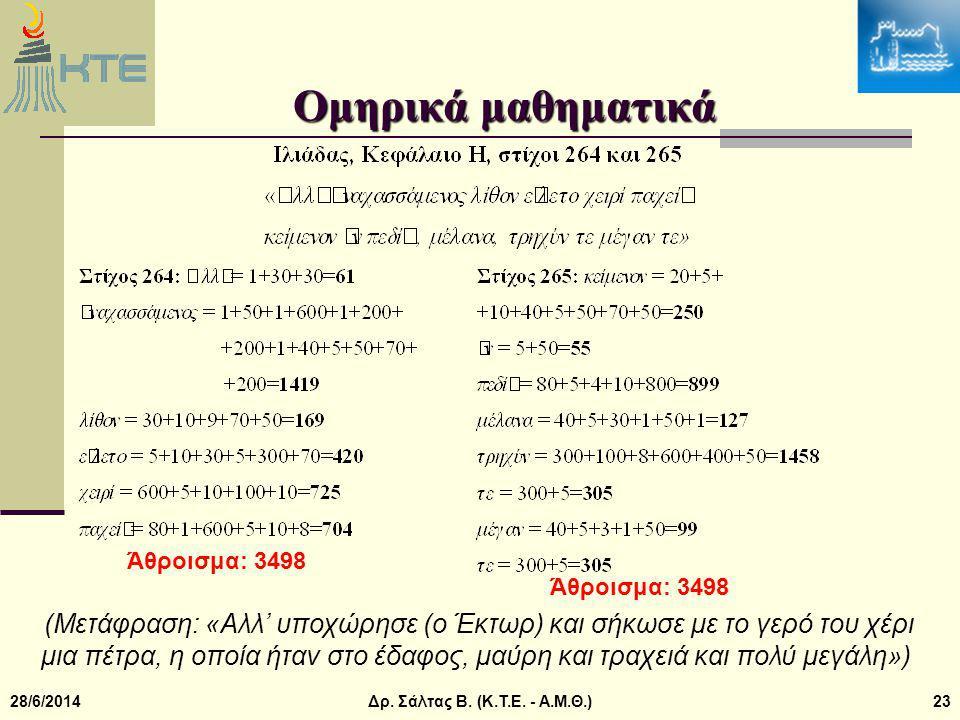 Ομηρικά μαθηματικά Άθροισμα: 3498. Άθροισμα: 3498.