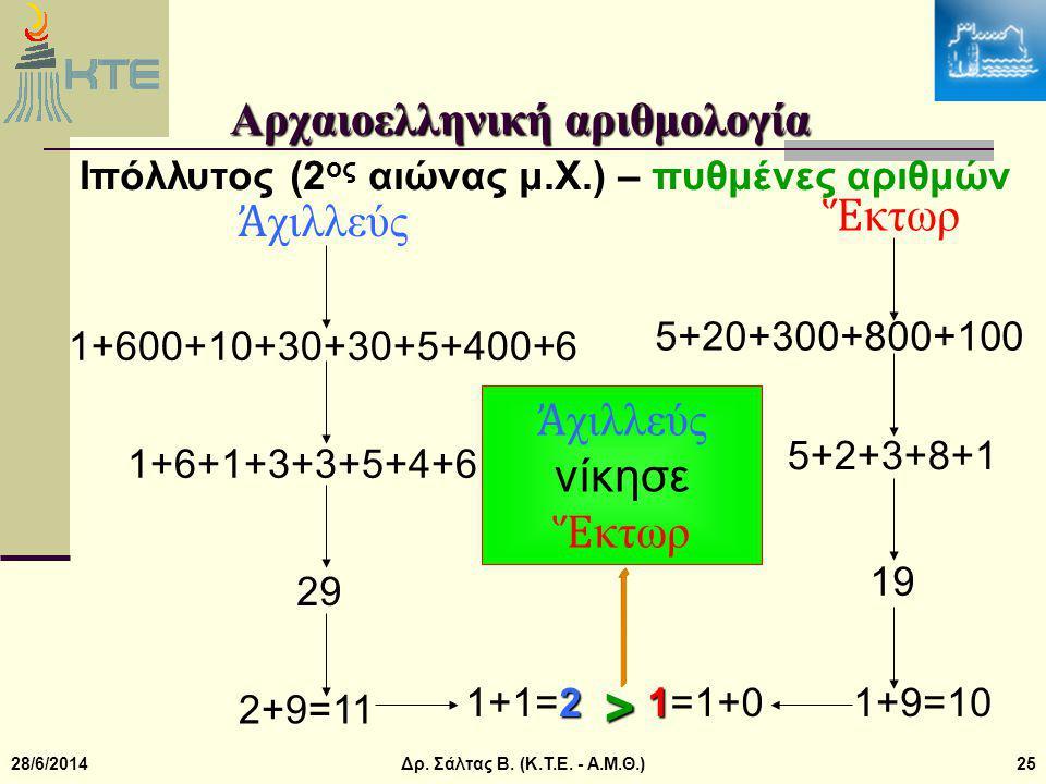 Αρχαιοελληνική αριθμολογία