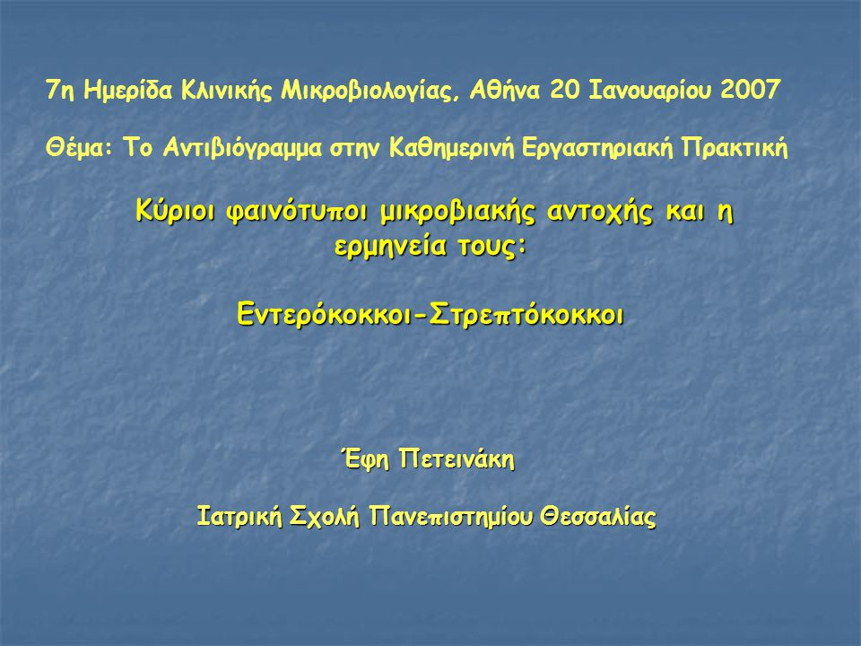 Έφη Πετεινάκη Ιατρική Σχολή Πανεπιστημίου Θεσσαλίας