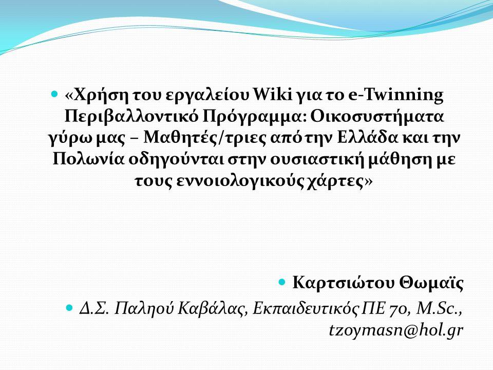 «Χρήση του εργαλείου Wiki για το e-Twinning Περιβαλλοντικό Πρόγραμμα: Οικοσυστήματα γύρω μας – Μαθητές/τριες από την Ελλάδα και την Πολωνία οδηγούνται στην ουσιαστική μάθηση με τους εννοιολογικούς χάρτες»