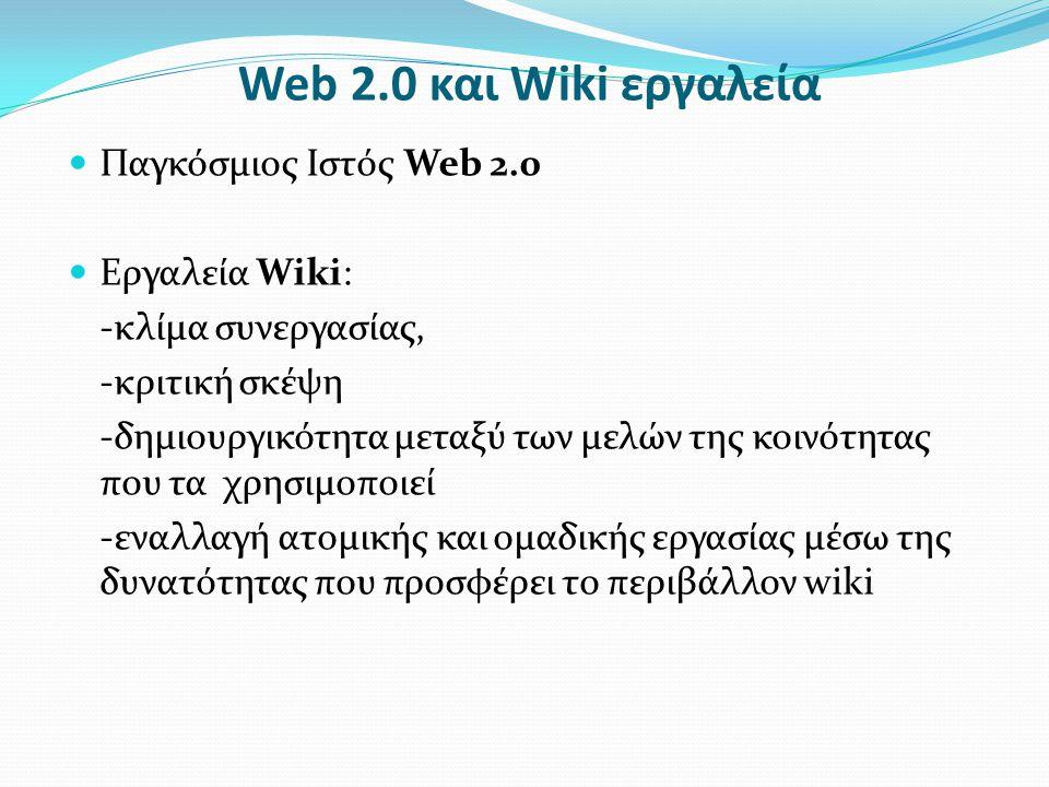 Web 2.0 και Wiki εργαλεία Παγκόσμιος Ιστός Web 2.0 Εργαλεία Wiki: