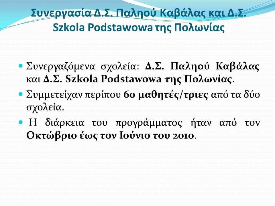Συνεργασία Δ.Σ. Παληού Καβάλας και Δ.Σ. Szkola Podstawowa της Πολωνίας