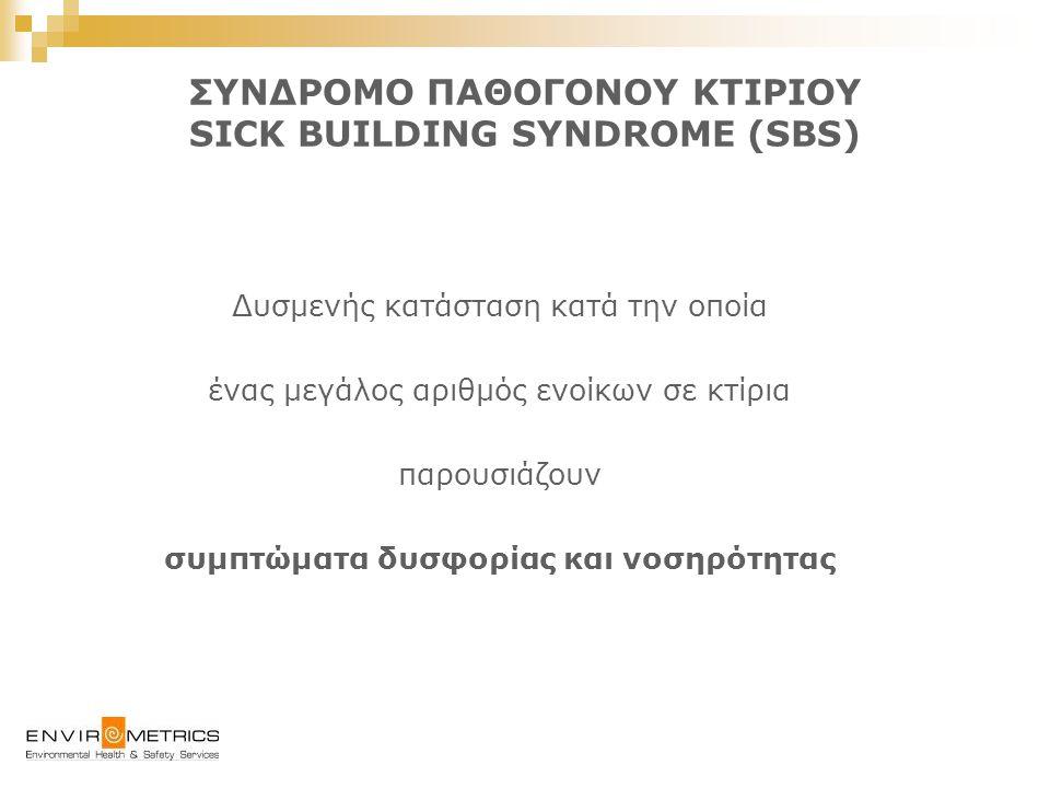 ΣΥΝΔΡΟΜΟ ΠΑΘΟΓΟΝΟΥ ΚΤΙΡΙΟΥ SICK BUILDING SYNDROME (SBS)