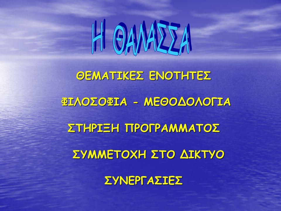 ΦΙΛΟΣΟΦΙΑ - ΜΕΘΟΔΟΛΟΓΙΑ