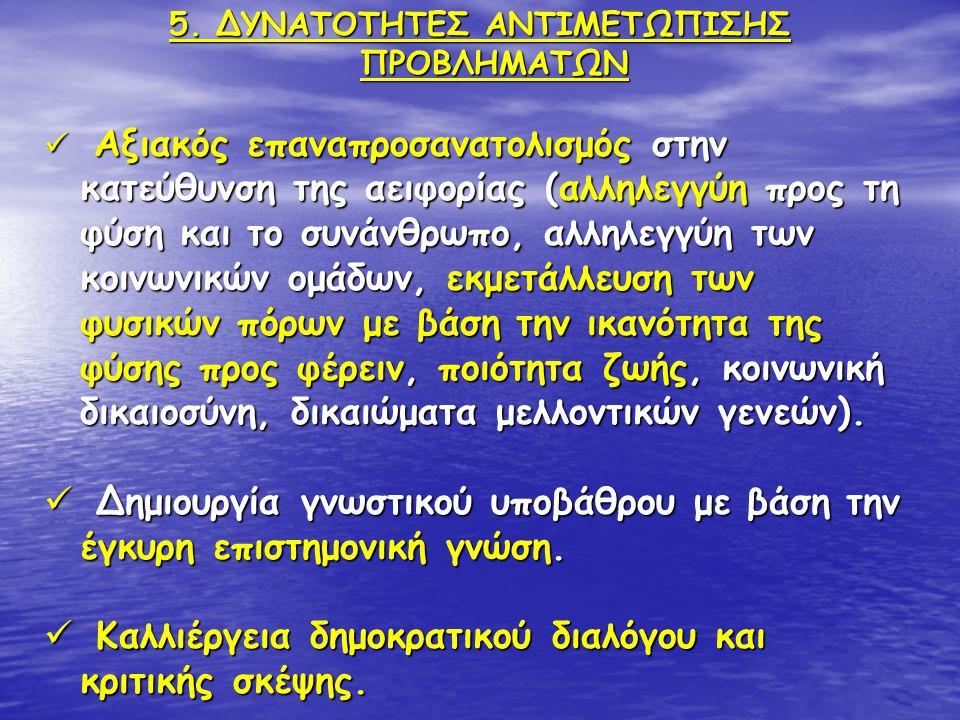 5. ΔΥΝΑΤΟΤΗΤΕΣ ΑΝΤΙΜΕΤΩΠΙΣΗΣ ΠΡΟΒΛΗΜΑΤΩΝ
