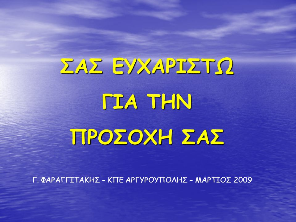 Γ. ΦΑΡΑΓΓΙΤΑΚΗΣ – ΚΠΕ ΑΡΓΥΡΟΥΠΟΛΗΣ – ΜΑΡΤΙΟΣ 2009