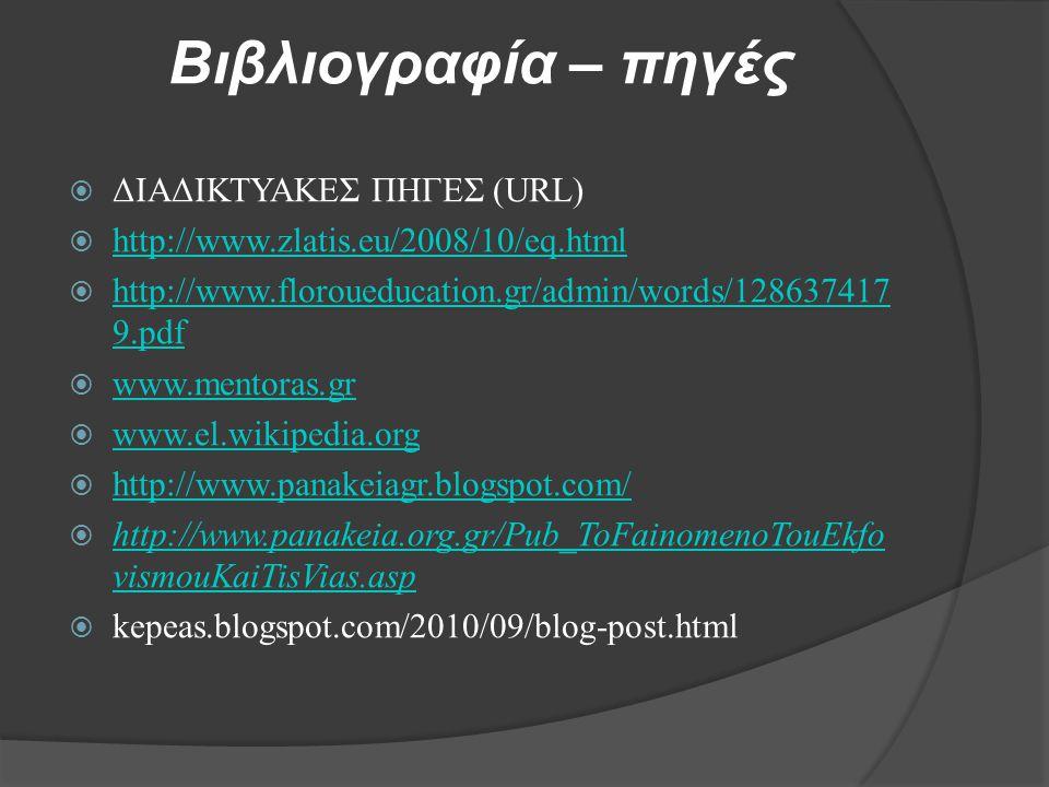 Βιβλιογραφία – πηγές ΔΙΑΔΙΚΤΥΑΚΕΣ ΠΗΓΕΣ (URL)