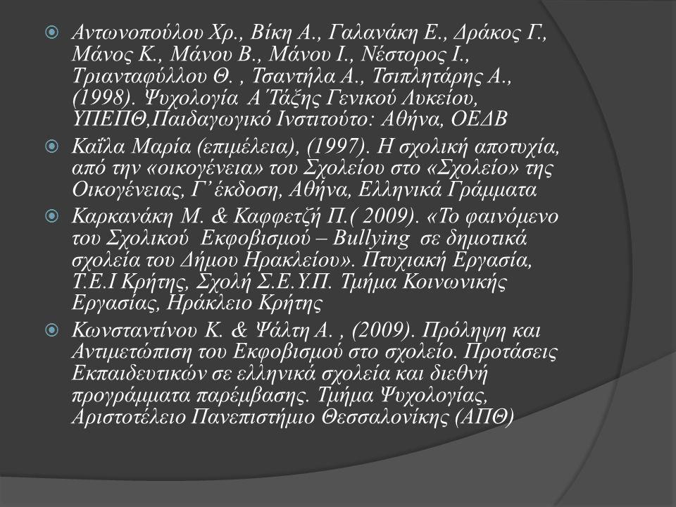 Αντωνοπούλου Χρ. , Βίκη Α. , Γαλανάκη Ε. , Δράκος Γ. , Μάνος Κ