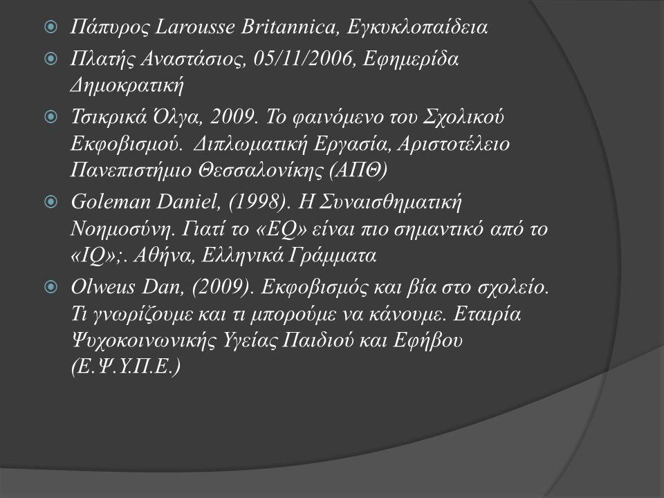Πάπυρος Larousse Britannica, Εγκυκλοπαίδεια