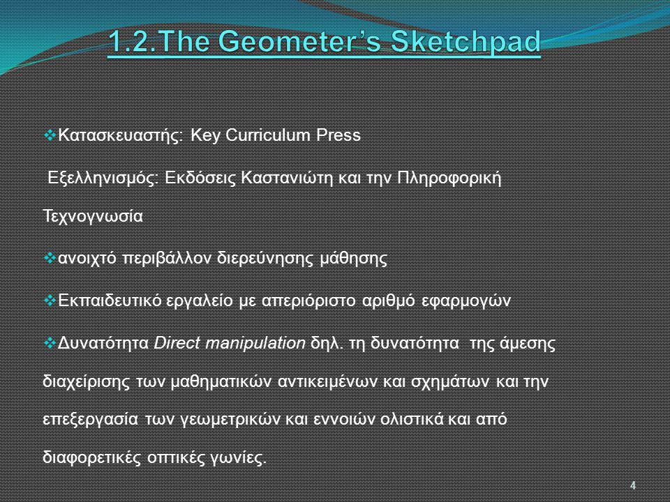 1.2.The Geometer's Sketchpad