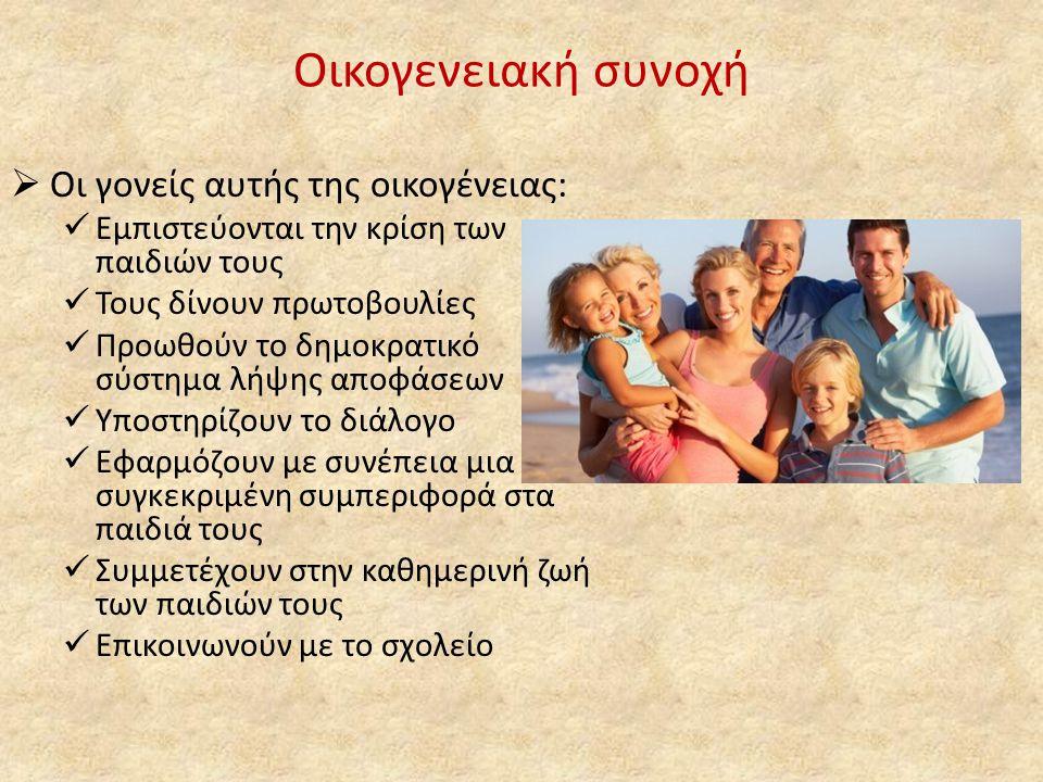 Οικογενειακή συνοχή Οι γονείς αυτής της οικογένειας: