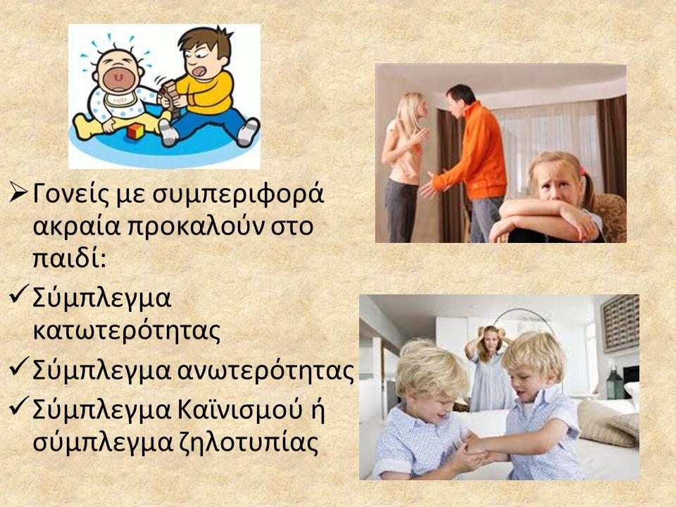 Γονείς με συμπεριφορά ακραία προκαλούν στο παιδί: