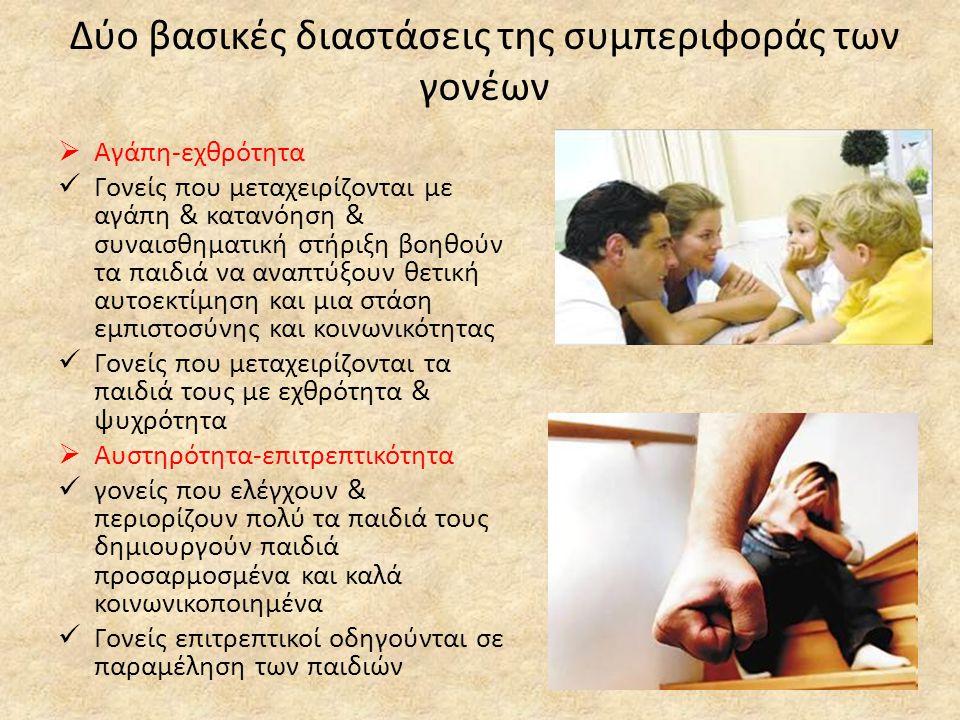 Δύο βασικές διαστάσεις της συμπεριφοράς των γονέων