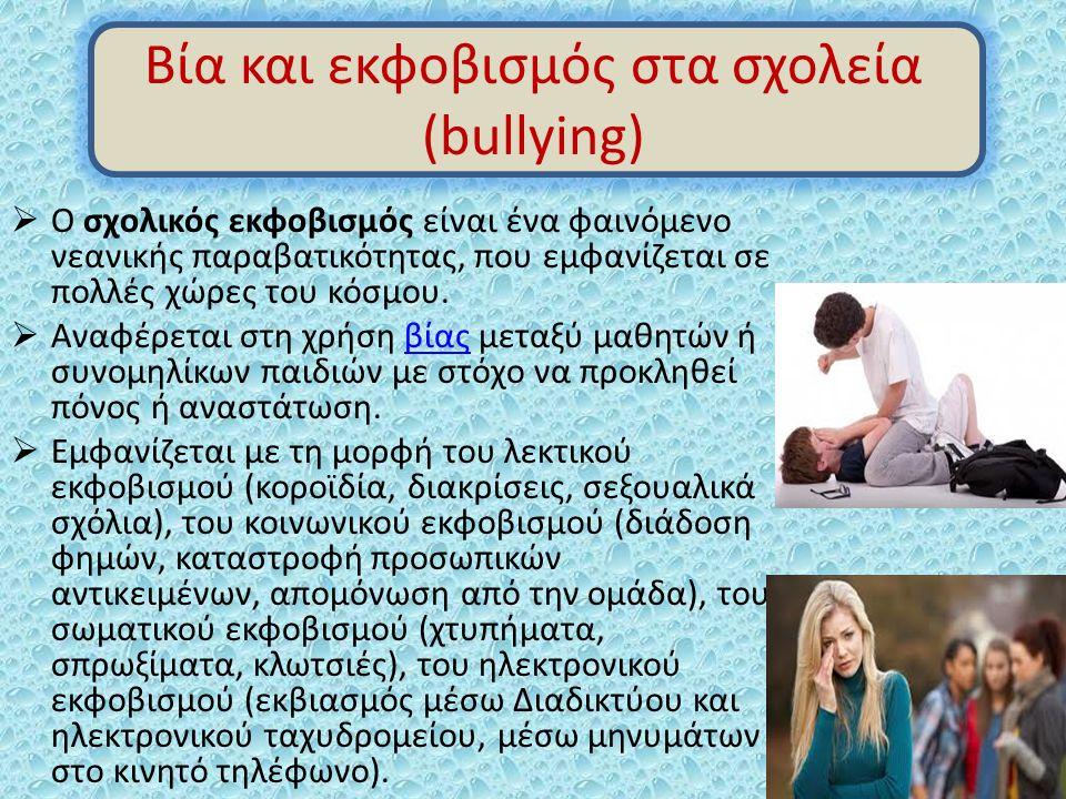 Βία και εκφοβισμός στα σχολεία (bullying)